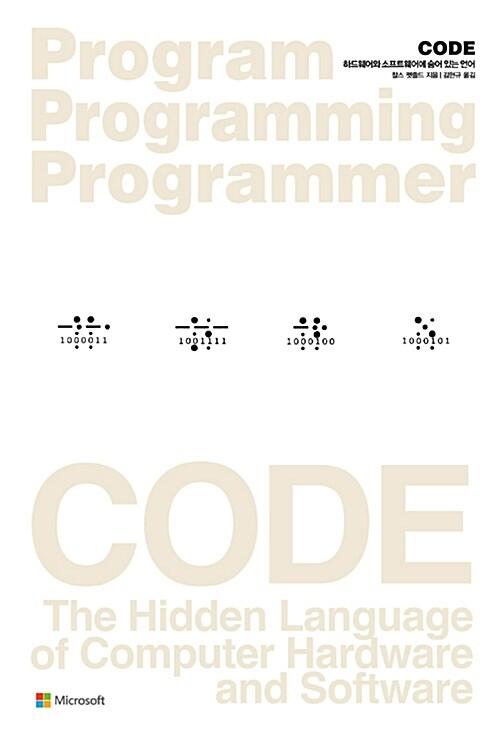 CODE 코드 (반양장)