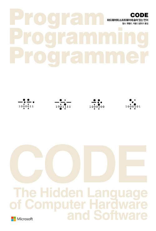Code : 하드웨어와 소프트웨어에 숨어 있는 언어 / 신판