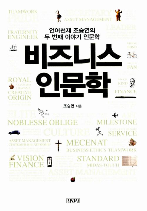 비즈니스 인문학 : 언어천재 조승연의 두 번째 이야기 인문학
