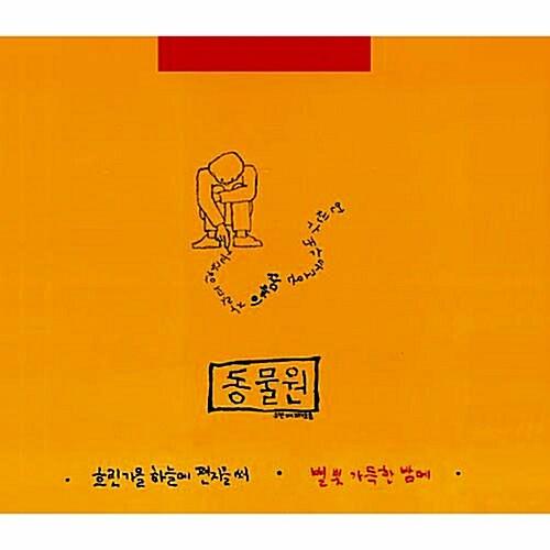 동물원 - 2집 흐린 가을 하늘에 편지를 써 [디지팩]