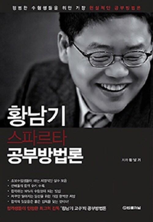 2015 황남기 스파르타 공부방법론