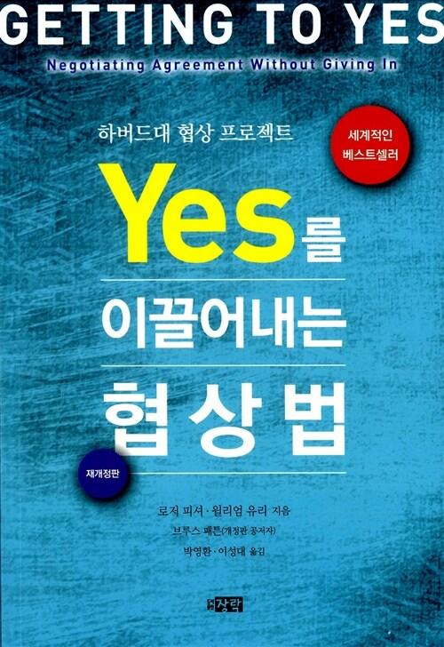 YES를 이끌어내는 협상법