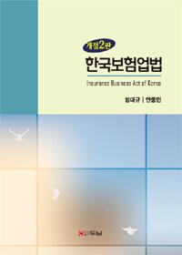 한국보험업법 개정2판