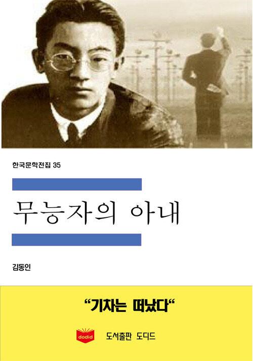 한국문학전집 35 : 무능자의 아내