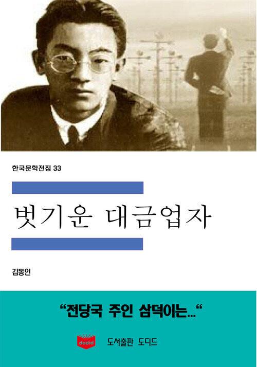 한국문학전집 33 : 벗기운 대금업자