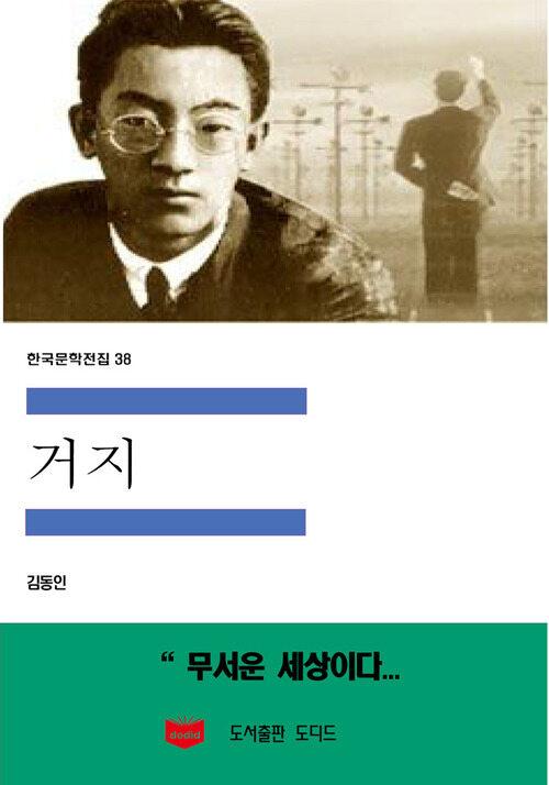 한국문학전집 38 : 거지