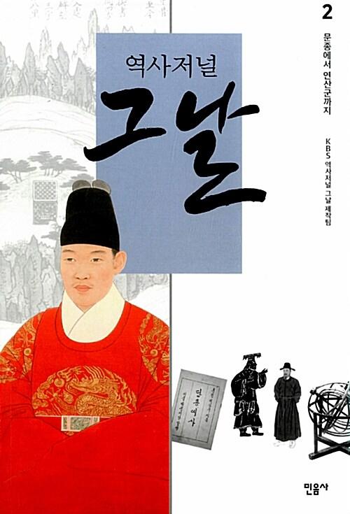 역사저널 그날 조선 편 2