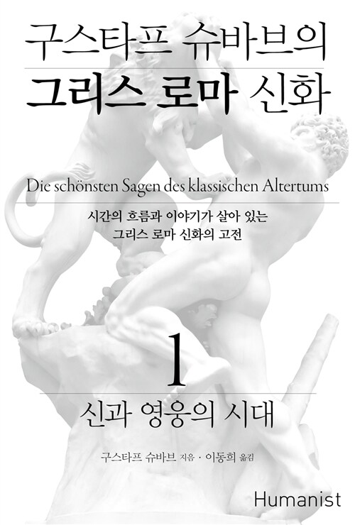 구스타프 슈바브의 그리스 로마 신화 1