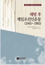 해방 후 재일조선인운동 1945~1965