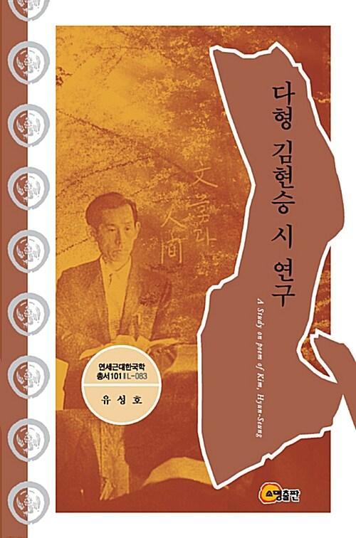 다형 김현승 시 연구