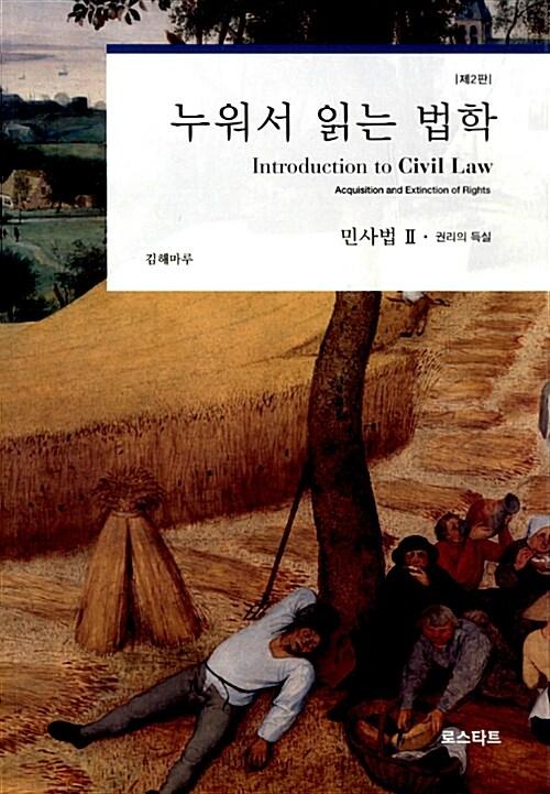 누워서 읽는 법학 : 민사법 2