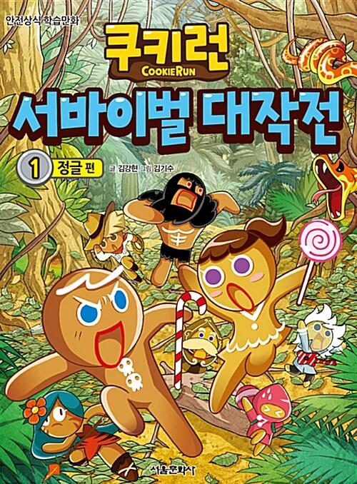 쿠키런 서바이벌 대작전 1 : 정글 편