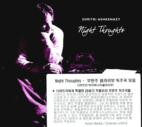 [수입] Night Thoughts: 무반주 클라리넷 독주곡 모음집 [디지팩]
