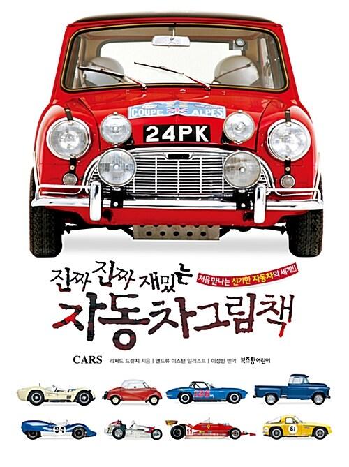 (진짜 진짜 재밌는)자동차 그림책: 처음 만나는 신기한 자동차의 세계!!