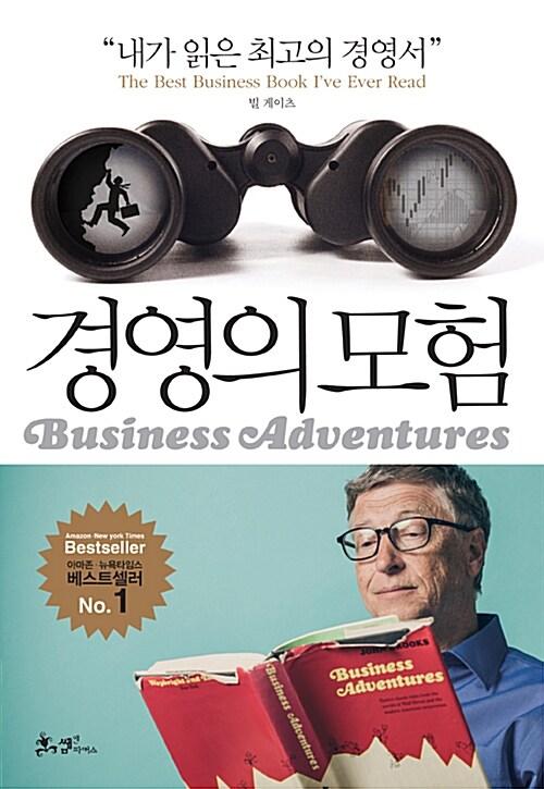 경영의 모험