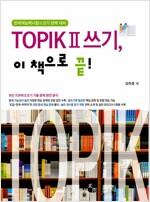 TOPIK II 쓰기, 이 책으로 끝!