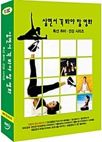 살면서 꼭 봐야 할 영화 : 특선 취미 · 건강 시리즈 - 이본의 댄스 위드 미 외 (10disc)