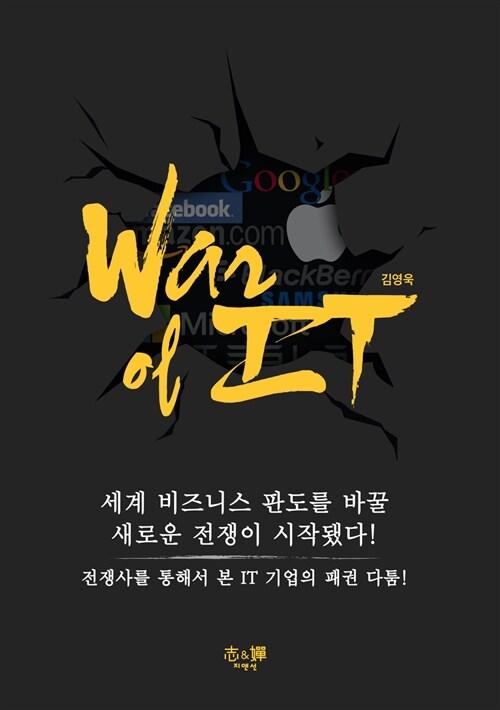 War of IT