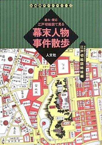 [중고] 가에이·게이오 일본 에도 시대 고지도 嘉永・慶應江戶切繪圖で見る幕末人物事件散步