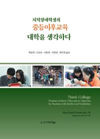 지적장애학생의 중등이후교육 : 대학을 생각하다