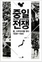 중일 전쟁 - 용, 사무라이를 꺾다 1928~1945