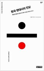 한국 현대사의 민낯
