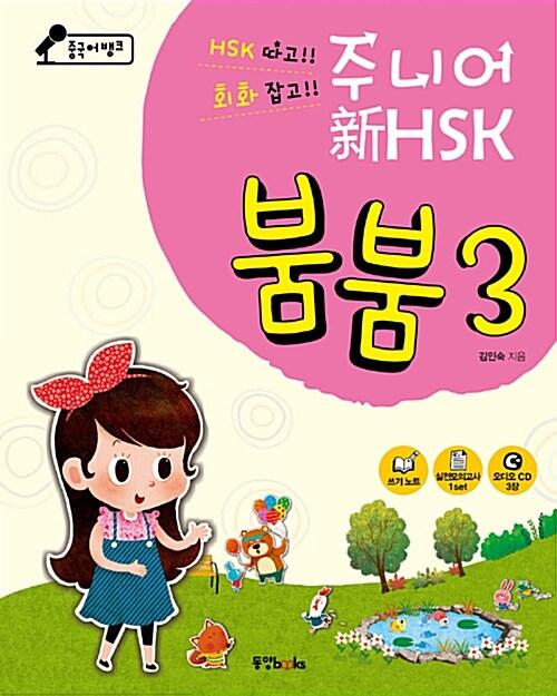 중국어뱅크 주니어 新HSK 붐붐 3