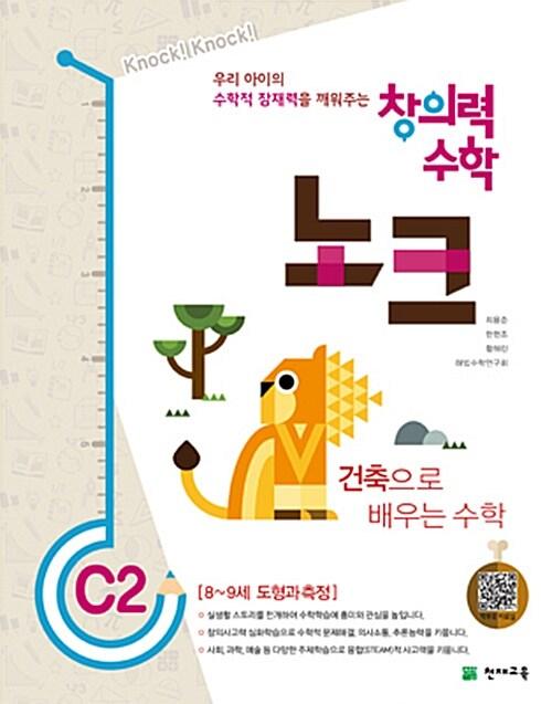 창의력 수학 노크 C2 : 건축