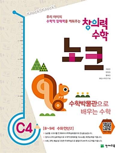 창의력 수학 노크 C4 : 수학박물관