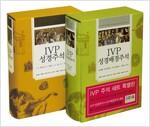 IVP 성경배경주석 + IVP 성경주석 세트 특별판 - 전2권