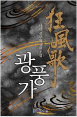 [세트] 광풍가 (33권/ 완결)