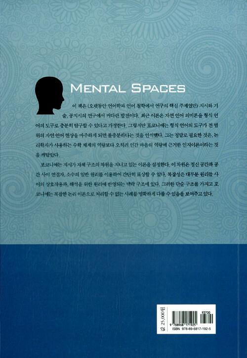정신 공간 : 자연 언어의 의미 구성 양상