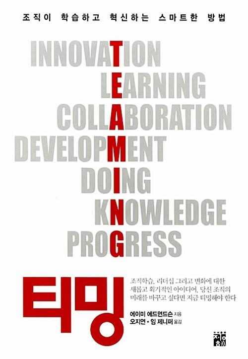티밍 : 조직이 학습하고 혁신하는 스마트한 방법