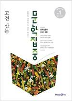 문학집중 고전 산문 (2019년용)