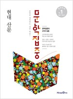 문학집중 현대 산문 (2019년용)