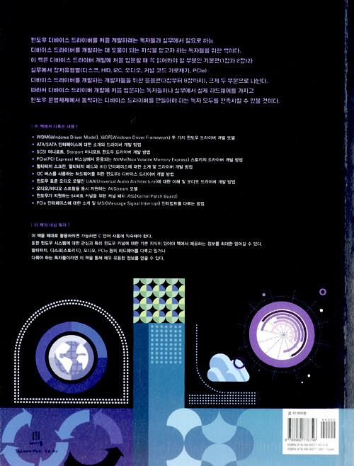 실전 윈도우 디바이스 드라이버 : 윈도우 개발자를 위한 실무 유형별 드라이버 개발 가이드
