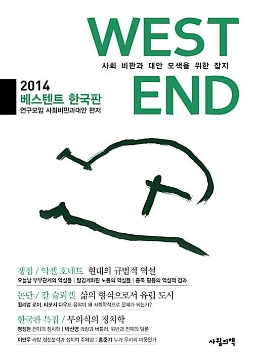 베스텐트 한국판 2014