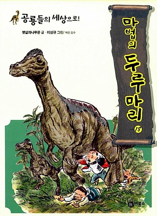 공룡들의 세상으로!