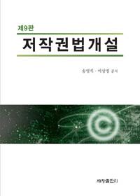 저작권법개설 제9판