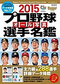 2015プロ野球オ-ル寫眞選手名鑑: NSKムック (ムック)