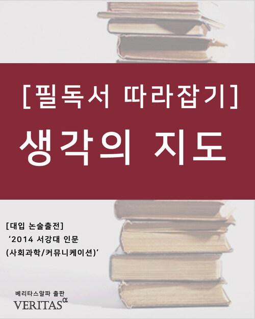 [필독서 따라잡기] 생각의 지도 (리처드 니스벳)