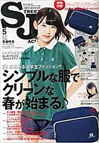 street Jack (ストリ-トジャック) 2015年 05月號 (雜誌, 月刊)