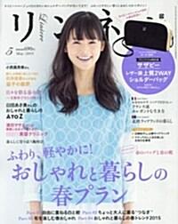 リンネル 2015年 05月號 (雜誌, 月刊)