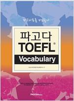 PAGODA TOEFL Vocabulary