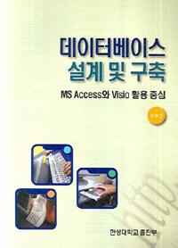 데이터베이스 설계 및 구축 : MS access와 Visio활용 중심
