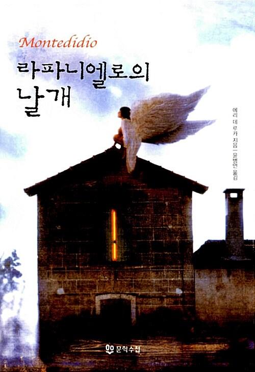 라파니엘로의 날개