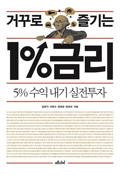 거꾸로 즐기는 1% 금리
