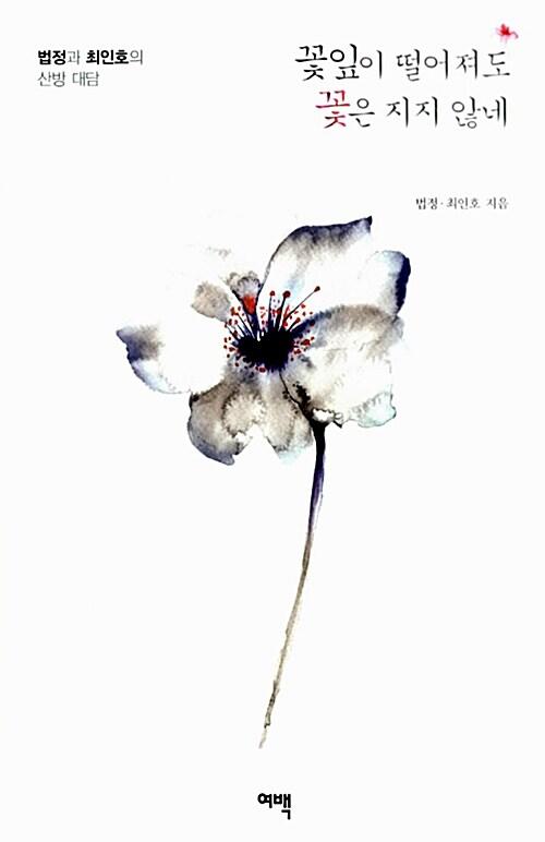 꽃잎이 떨어져도 꽃은 지지 않네
