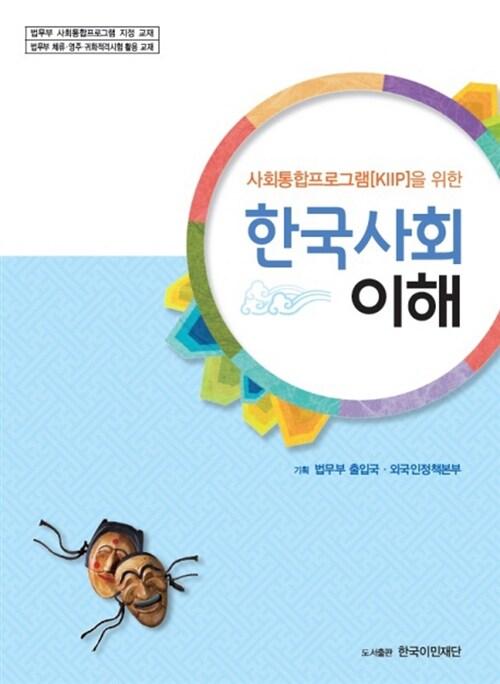사회통합프로그램(KIIP)을 위한 한국사회 이해