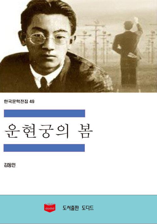 한국문학전집 49 : 운현궁의 봄